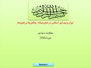 ایران  و بیداری اسلامی در خاورمیانه؛ چالشها و  راهبردها معاونت سیاسی خرداد1393