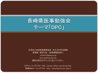 長崎県医事勉強会 テーマ「 DPC 」