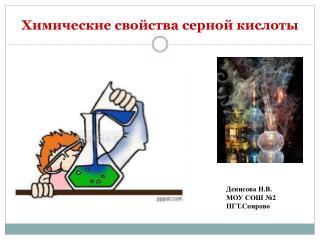 Химические свойства серной кислоты