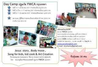 Day Camp  ปฐมวัย YWCA  กรุงเทพฯ วันที่ 10 – 28 มีนาคม 2557  ค่าลงทะเบียน 6 , 000 บาท