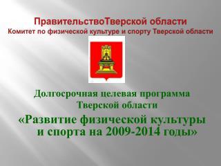 ПравительствоТверской области Комитет по физической культуре и спорту Тверской области