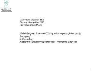 Συνάντηση εργασίας ΤΕΕ Πέμπτη 18 Απριλίου 2013 Πρόγραμμα  SEA PLUS