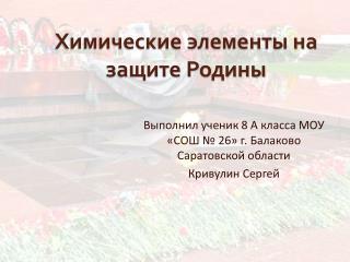 Выполнил ученик 8 А класса МОУ «СОШ № 26» г. Балаково Саратовской области  Кривулин Сергей