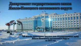 Департамент государственного заказа  Ямало-Ненецкого автономного округа