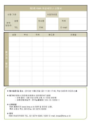 행사일정 및 장소  :  2013 년  10 월  25 일  ( 금 ) 11:30-17:40,  역삼  GS 타워  아모리스홀