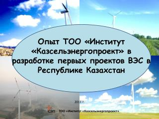 ТОО «Институт «Казсельэнергопроект»