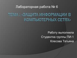 Тема : «Защита  информации в компьютерных сетях»
