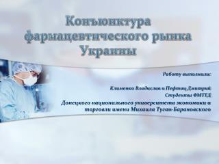 Работу выполнили: Клименко Владислав и  Пефтиц  Дмитрий Студенты ФМТТД