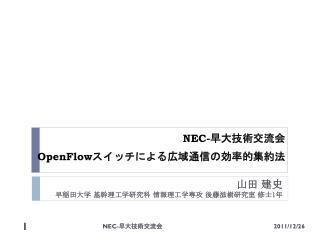 NEC- 早大技術交流会 OpenFlow スイッチによる広域通信の効率的集約法
