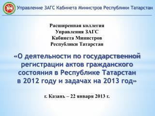 Управление ЗАГС Кабинета Министров Республики Татарстан
