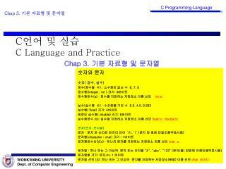 C 언어 및 실습 C Language and Practice