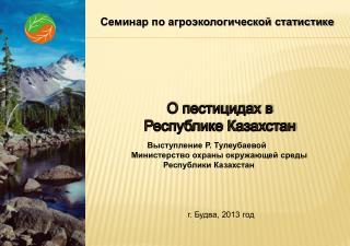О пестицидах  в Республике Казахстан