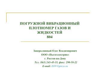 Зацерклянный Олег Владимирович ООО «Пьезоэлектрик»  г. Ростов-на-Дону