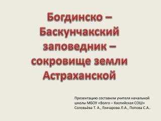 Богдинско  –  Баскунчакский  заповедник – сокровище земли Астраханской