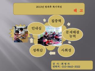 강   사  :  최  명 자                      연락처  : 010-9443-3022