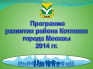 Программа развития района Котловка города Москвы 2014  гг.