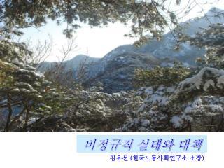 김유선  ( 한국노동사회연구소 소장 )