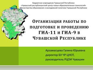 Организация работы по подготовке и проведению ГИА-11 и ГИА-9 в Чувашской Республике