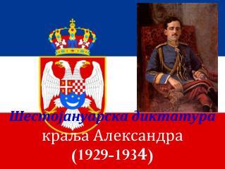 Шестојануарска диктатура  краља Александра (1929-193 4 )
