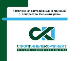 Комплексная застройка м/р Тепличный,  д.  Кондратово , Пермский район