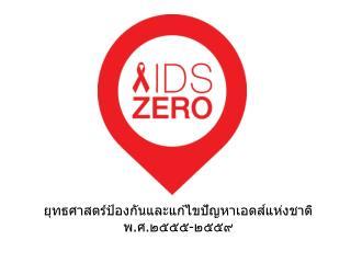 รูป  AIDS ZERO