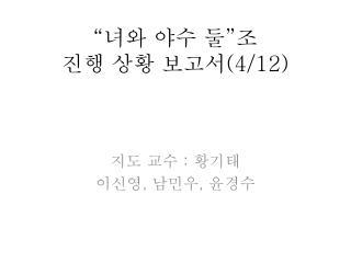 """"""" 녀와 야수 둘 """" 조 진행  상황 보고서 (4/12)"""