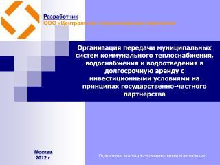 Москва  2012  г.