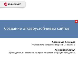 Александр  Сербул Руководитель направления контроля качества интеграции и внедрений
