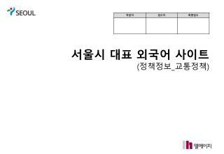 서울시 대표 외국어 사이트 ( 정책정보 _ 교통정책 )