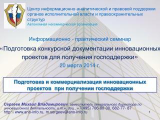 Информационно - практический семинар