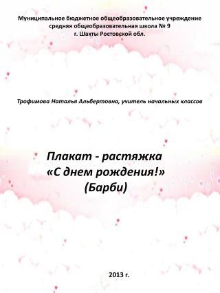 Муниципальное бюджетное общеобразовательное учреждение средняя общеобразовательная школа № 9
