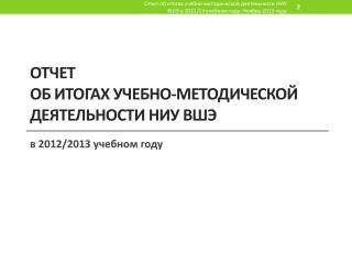 Отчет  об итогах учебно-методической деятельности НИУ ВШЭ