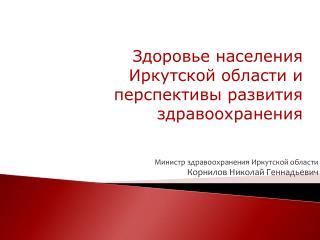 Министр здравоохранения Иркутской области Корнилов Николай Геннадьевич