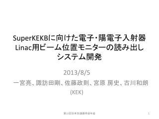 SuperKEKB に向けた電子・陽電子入射器 Linac 用ビーム位置モニターの読み出しシステム開発