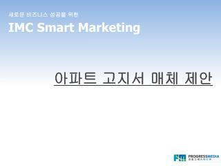 IMC Smart  Marketing