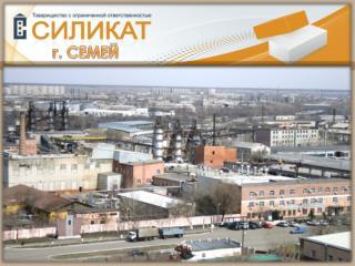 г. СЕМЕЙ