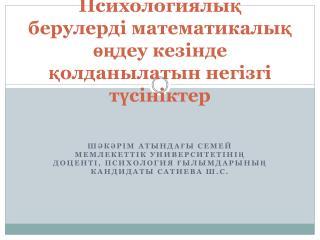 Психологиялық берулерді математикалық өңдеу кезінде қолданылатын негізгі түсініктер