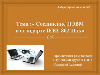 Тема :« Соединение  ПЭВМ в стандарте IEEE 802.11хх»