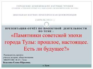 Городские демидовские научные чтения (Секция «гуманитарные и социально-экономические науки)