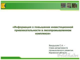 «Информация о повышении инвестиционной привлекательности в лесопромышленном комплексе»