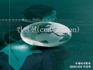 컨벤션 (convention)