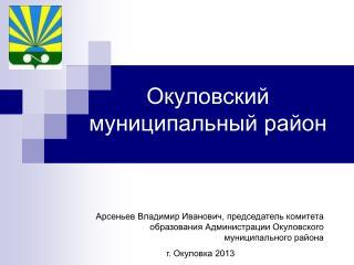 Окуловский муниципальный район