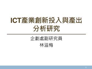 ICT 產業 創新投入與產出分析研究