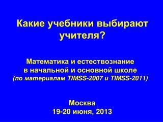 Москва 19-20 июня, 2013
