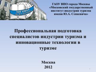 Профессиональная подготовка специалистов индустрии туризма и инновационные технологии в туризме