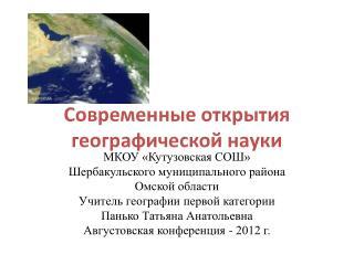 Современные открытия географической науки