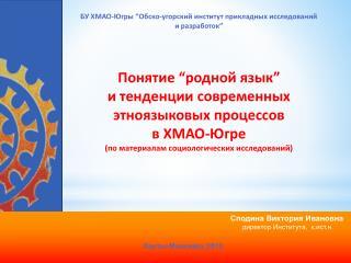 Ханты-Мансийск  2013