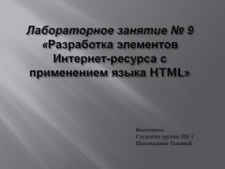 Лабораторное занятие № 9 « Разработка элементов Интернет-ресурса с применением языка  HTML »
