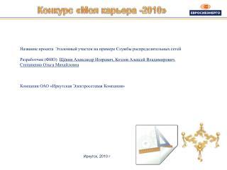 Название проекта  Эталонный участок на примере Службы распределительных сетей