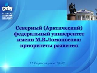 Северный (Арктический) федеральный университет  имени М.В.Ломоносова:  приоритеты развития